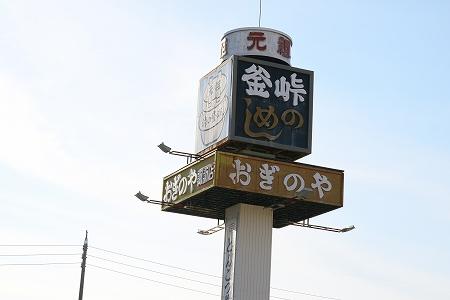 BSRsuwa-034.jpg