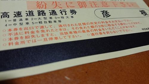 hikone-032.JPG